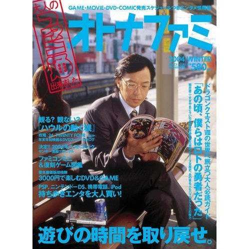 Otona Fami No. 1 (Winter 2004)
