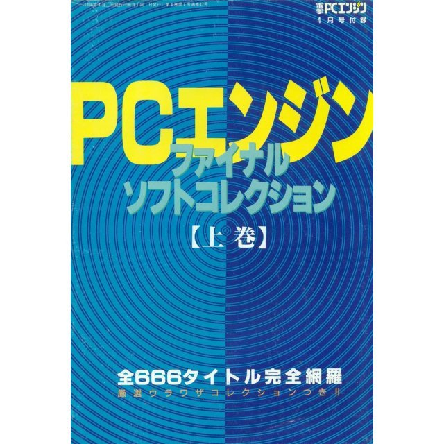 PC-Engine Final Soft Collection (Joukan)
