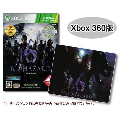Biohazard 6 (Platinum Collection) [e-capcom Limited Edition]
