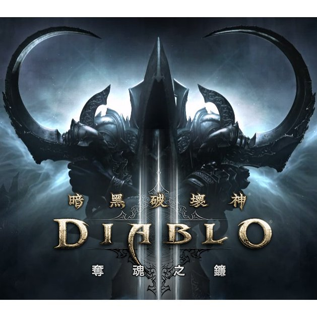Diablo III: Reaper of Souls (DVD-ROM) (Collection Edition)