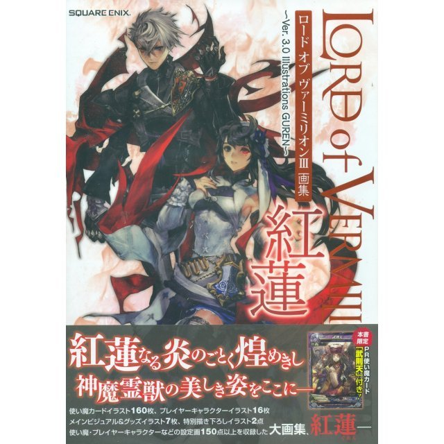 Lord of Vermilion III Ver. 3.0 Illustrations Guren