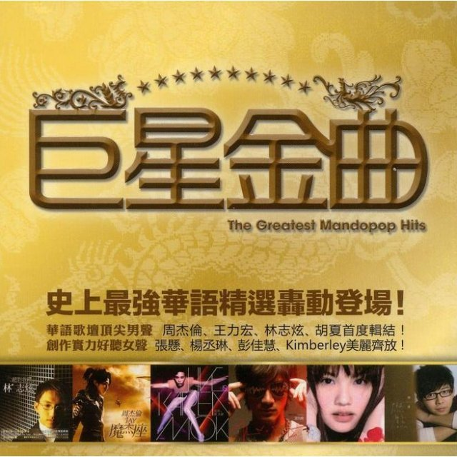 The Greatest Mandopop Hits [2CD]