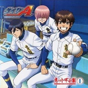 Ace Of Diamond - Net Koshien Vol.1