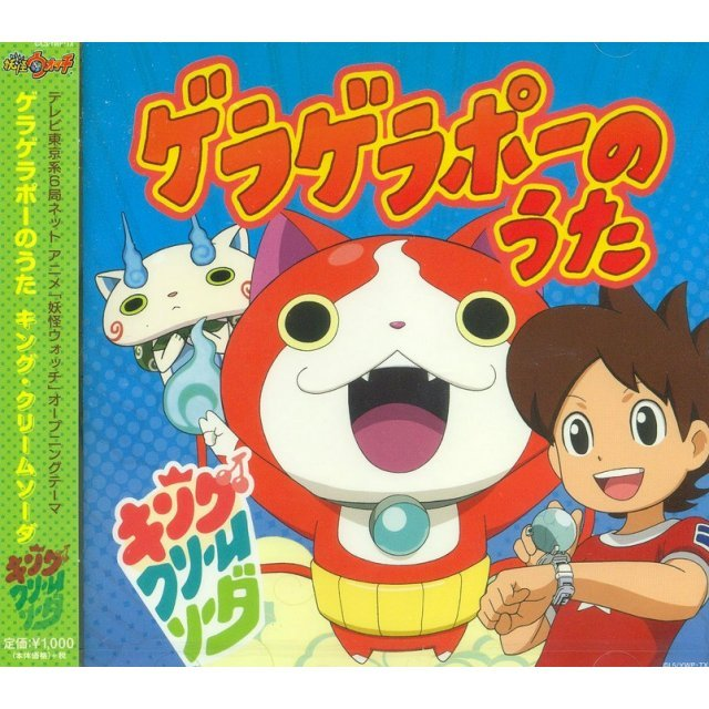 Geragerapo No Uta (Youkai Watch Intro Theme)