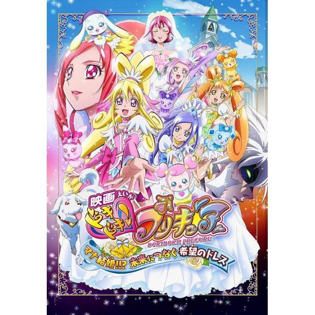 Dokidoki Precure The Movie - Mana's Getting Married The Dress Of Hope Tied To The Future
