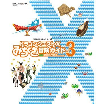 Dragon Quest X Michikusa Adventure Guide Vol.3