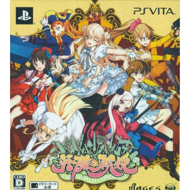 Eiyuu*Senki [Limited Edition]
