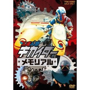 Android Kikaider Memorial