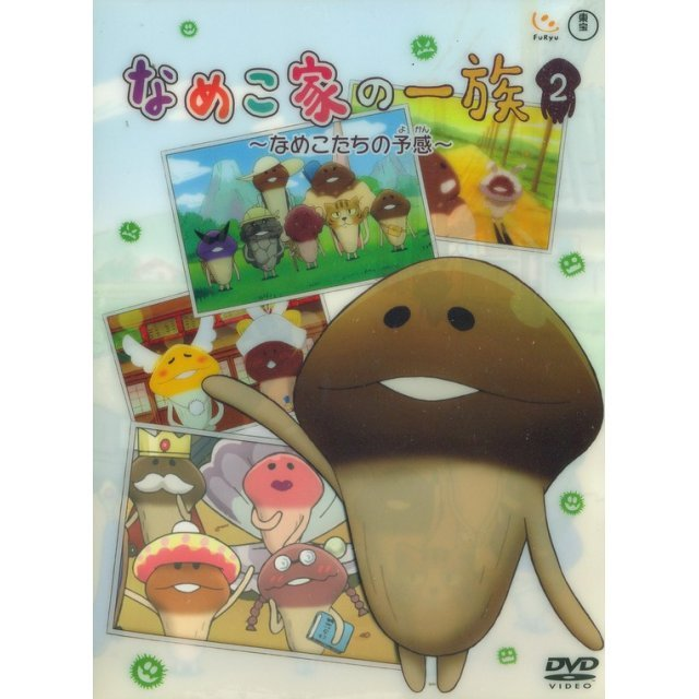 Nameko Ke No Ichizoku Vol.2 - Nameko Tachi No Yokan