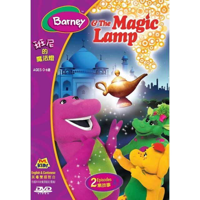 Barney & The Magic Lamp