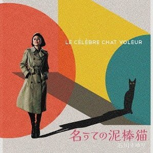 Anya No Shinjuudate / Naute No Dorobou Neko [CD+DVD Type C]