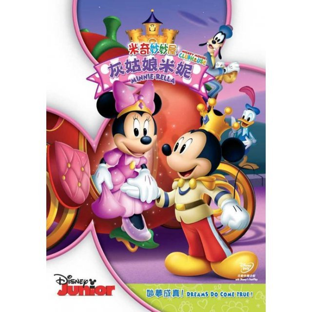 Mickey Mouse Clubhouse: Minnie-Rella [Easy-DVD]