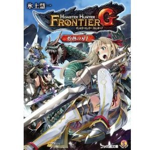 Monster Hunter Frontier G shakunetsu no Hai