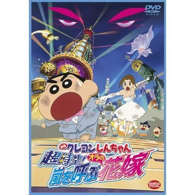 Crayon Shin-chan - Super-dimension The Storm Called My Bride