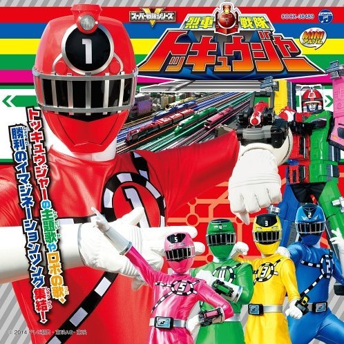 Ressha Sentai Toqger Mini Album Vol.1
