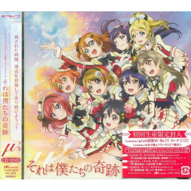 Sore Ha Bokutachi No Kiseki (Love Live! 2nd Season Intro Theme Song) [CD+DVD]