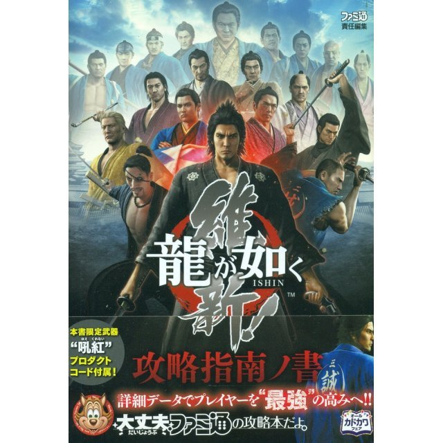 Yakuza / Ryu ga Gotoku Ishin - PS4 Guide Book