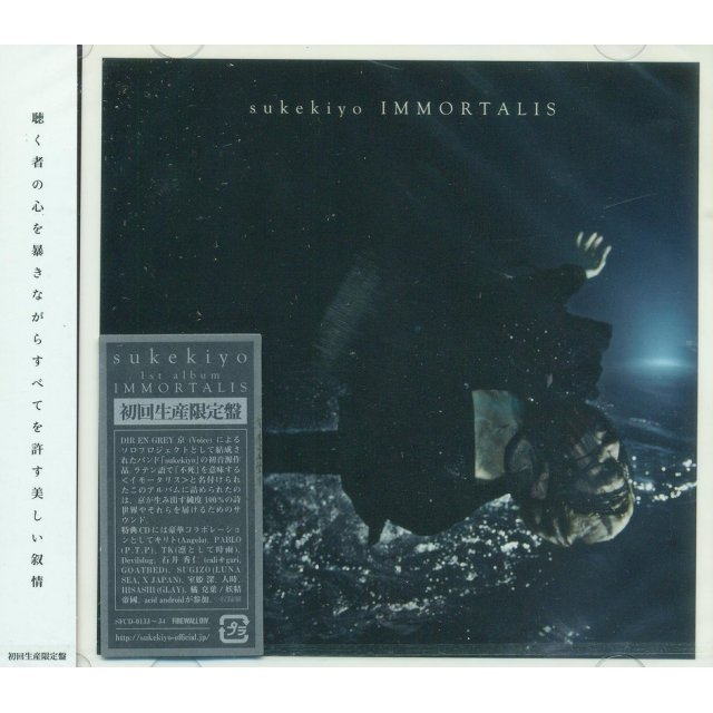 Immortalis [Limited Edition]