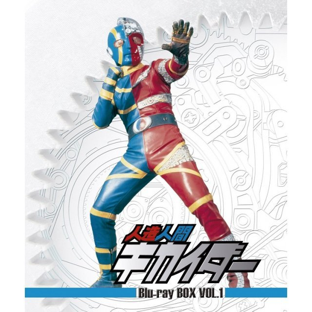 Jinzo Ningen Kikaider Blu-ray Box Vol.1
