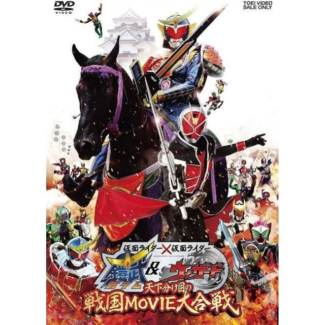 Kamen Rider x Kamen Rider Gaim & Wizard -  The Fateful Sengoku Movie Battle