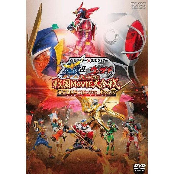 Kamen Rider x Kamen Rider Gaim & Wizard - The Fateful Sengoku Movie Battle Collector's Pack