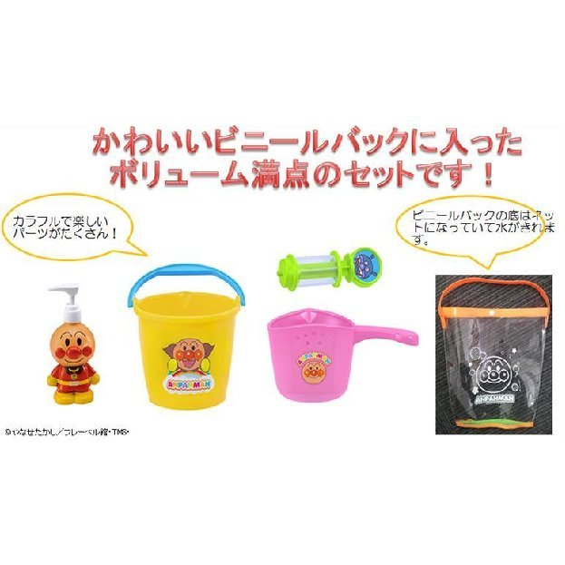 Anpanmanofuro Bucket Set