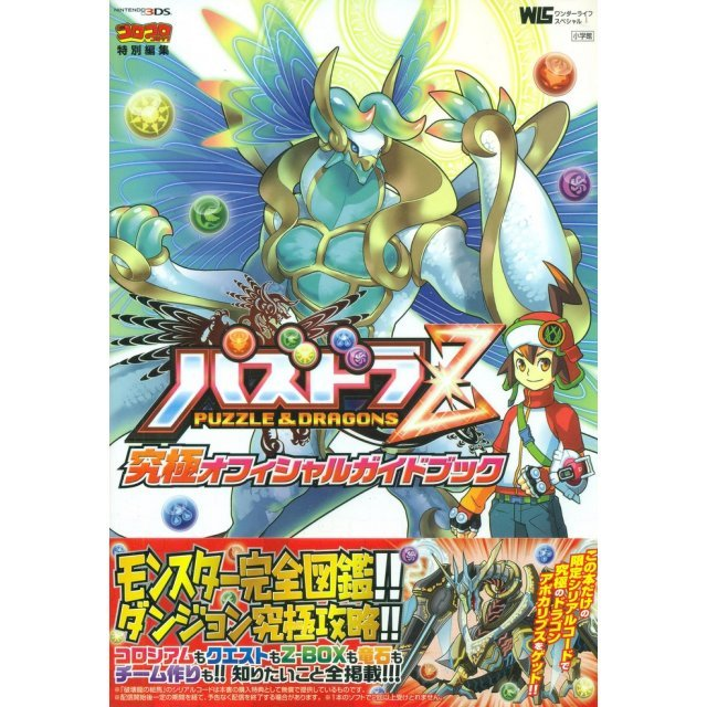 Puzzle & Dragons Z Ultimate Official Guidebook