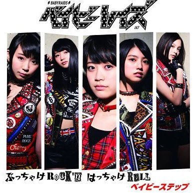 Bucchake Rock'n Hacchake Roll / Baby Step [CD+DVD Limited Edition Type B]