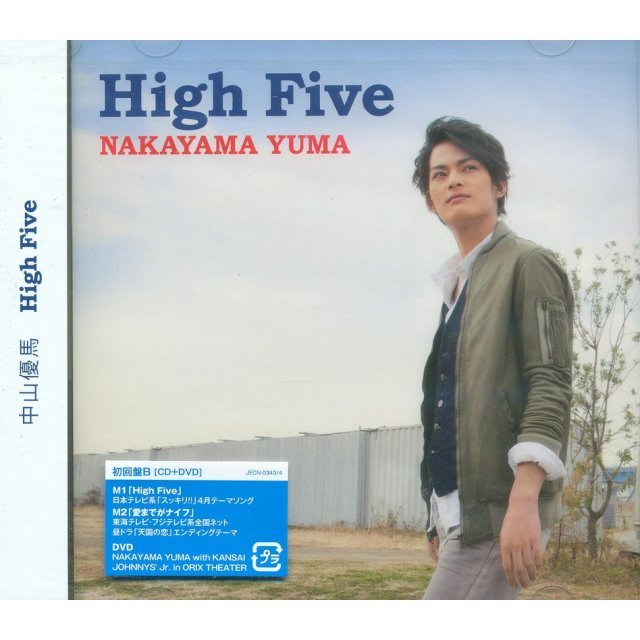 High Five [CD+DVD Limited Edition Type B]