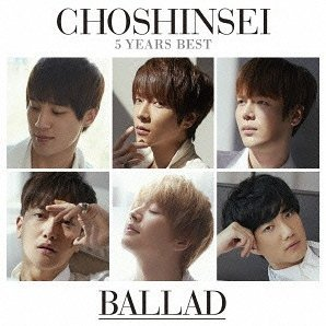 5 Years Best - Ballad [Very Limited Edition]