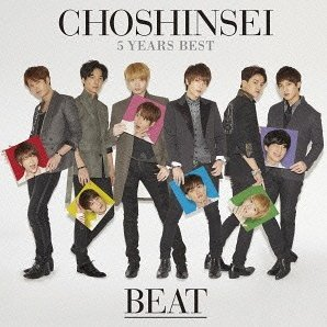 5 Years Best - Beat [CD+DVD Limited Edition]