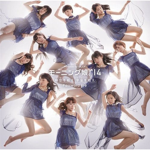 Toki Wo Koe Sora Wo Koe / Password Is 0 [CD+DVD Limited Edition Type C]