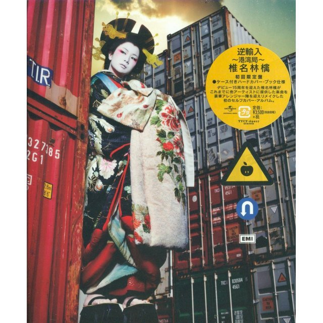 Reimport - Kouwankyoku [Limited Edition]