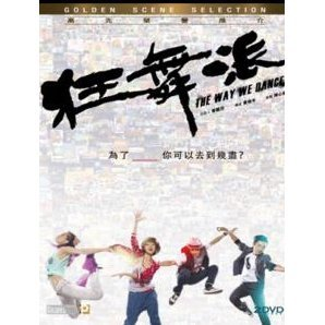 The Way We Dance  [2DVD]