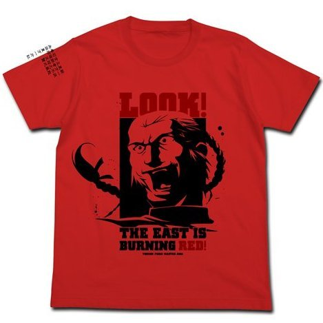 G Gundam Look! East is burning red! T-shirt French Red XL (Re-run)