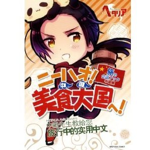 Hetalia Axis Powers China Conversation Guidebook