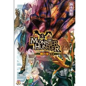 Monster Hunter Akatsuki no Chikai Four