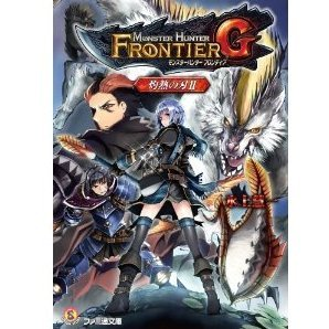 Monster Hunter Frontier G Shakunetsu no Ha II