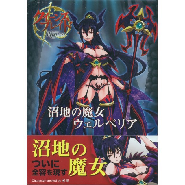 Queen's Blade Rebellion - Swamp Witch Werbellia