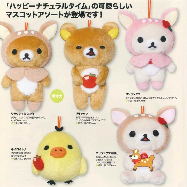 Rilakkuma Happy Natural Time Mascot