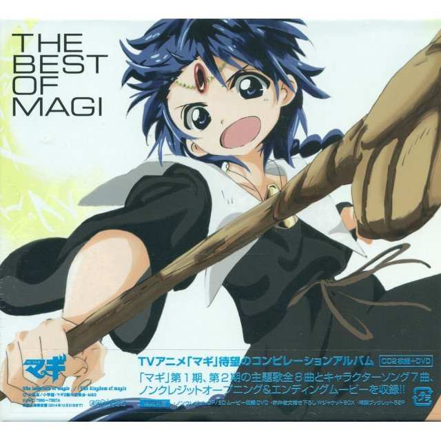 The Best of Magi [2CD+DVD Limited Pressing]