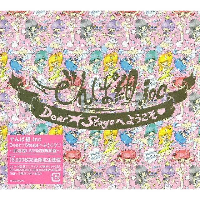 Dear Stage He Yokoso [Limited Edition]