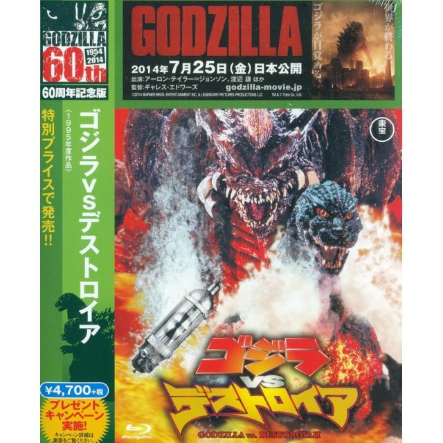 Godzilla Vs Destoroyah [60th Anniversary Edition]