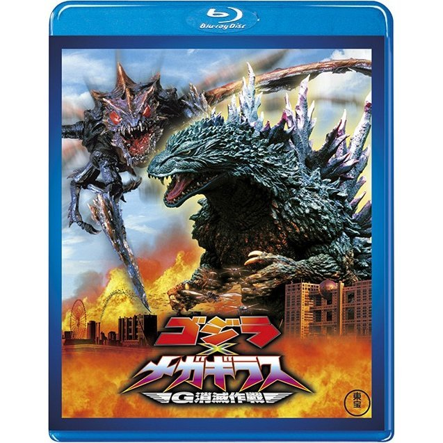 Godzilla Vs Megaguirus - The G Annihilation Strategy [60th Anniversary Edition]