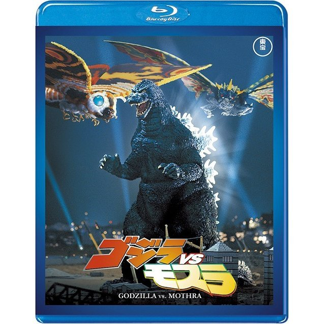 Godzilla Vs Mothra [60th Anniversary Edition]