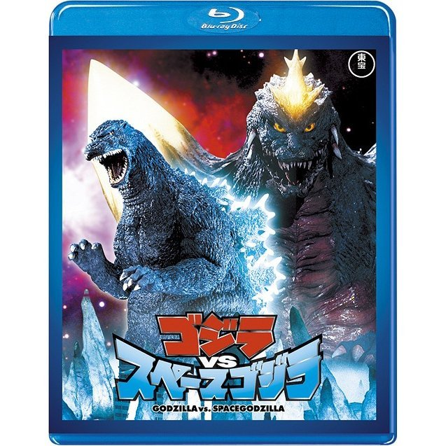Godzilla Vs Space Godzilla [60th Anniversary Edition]