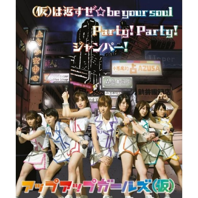 Kari - Wa Kaesuze Be Your Soul / Party Party / Jumper [CD+DVD Limited Edition]