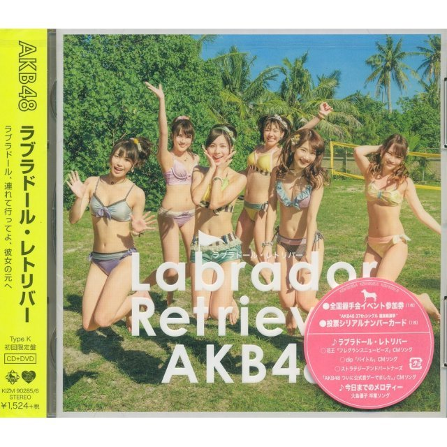 Labrador Retriever [CD+DVD Limited Edition Type K]