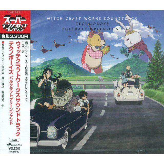 Witch Craft Works Original Soundtrack