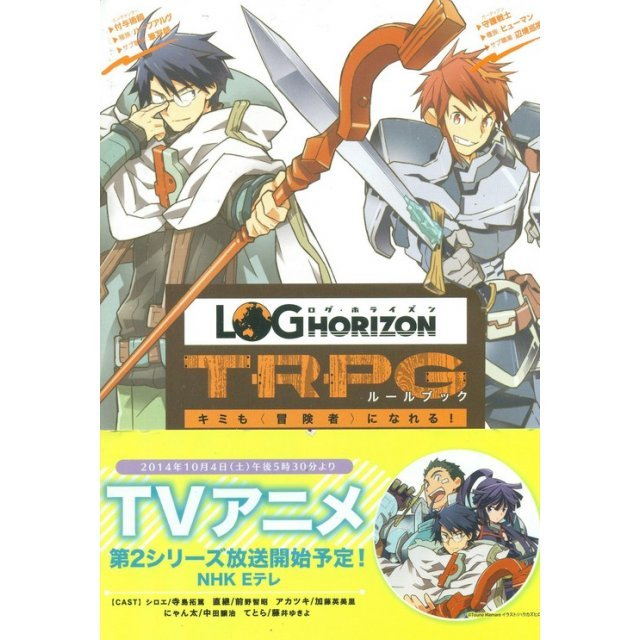 Log Horizon TRPG Rule Book - Kimi Mo Bokensha ni Nareru